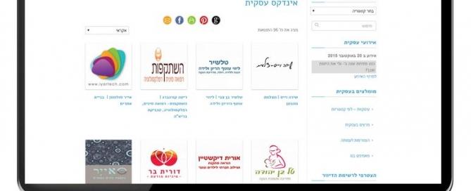 אתר עמותת עסקית - אינדקס עסקים